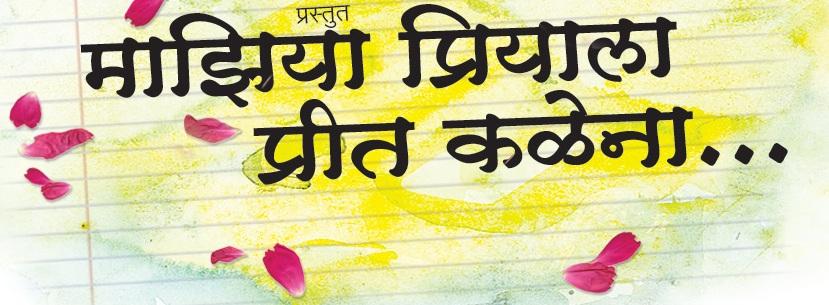 'MAZIYA PRIYALA PREET KALENA' marks the foray of Balaji Telefilms into Marathi Television